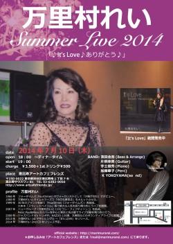 summerlive2014チラシ