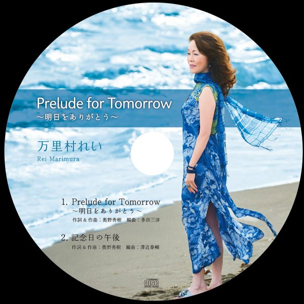 CD Prelude for Tomorrow  明日もありがとう